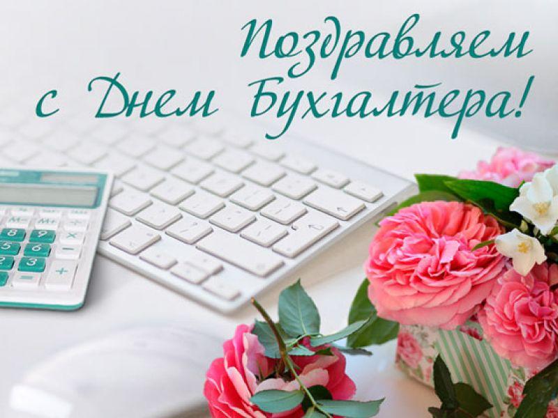 Открытки на День бухгалтера в России (14)