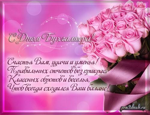 Открытки на День бухгалтера в России (15)