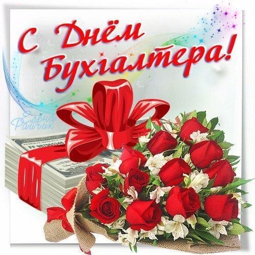Открытки на День бухгалтера в России (16)