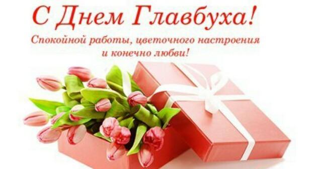 Открытки на День бухгалтера в России (19)