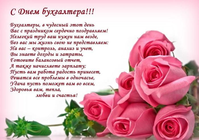 Открытки на День бухгалтера в России (2)