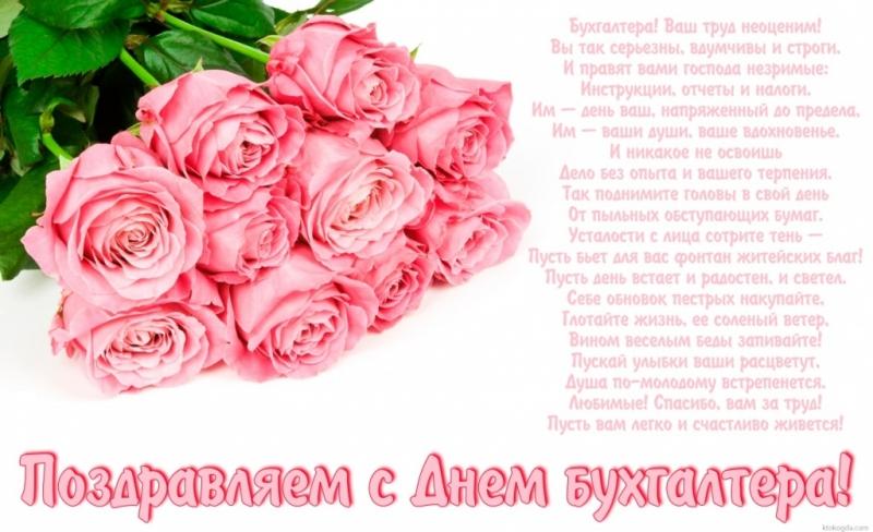 Открытки на День бухгалтера в России (20)