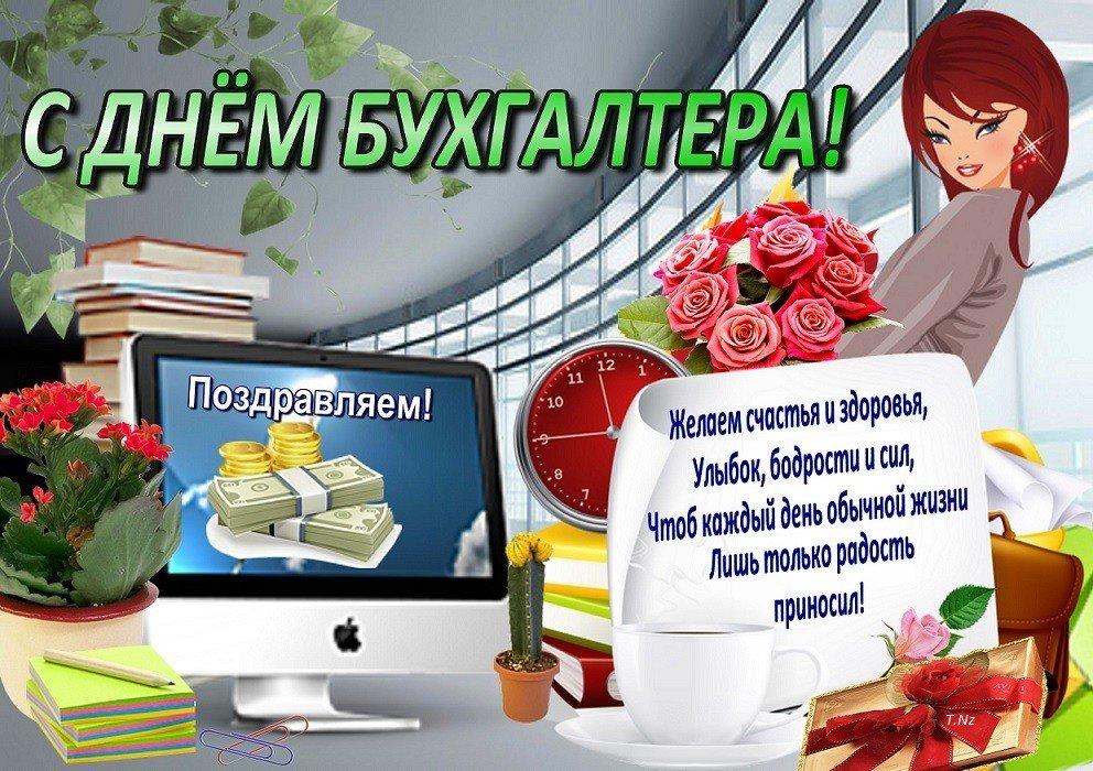 Открытки на День бухгалтера в России (21)