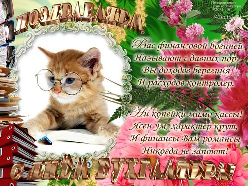 Открытки на День бухгалтера в России (22)