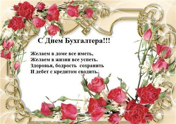 Открытки на День бухгалтера в России (24)
