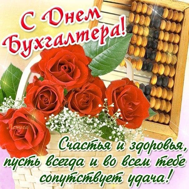 Открытки на День бухгалтера в России (5)