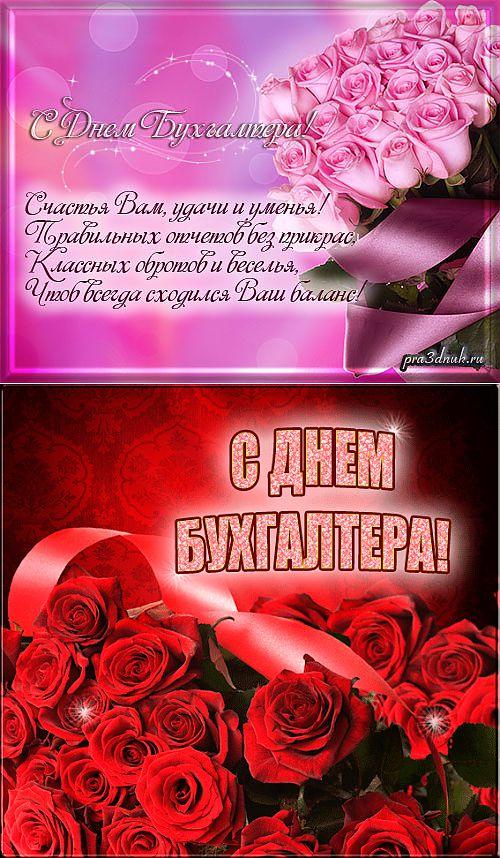 Открытки на День бухгалтера в России (6)