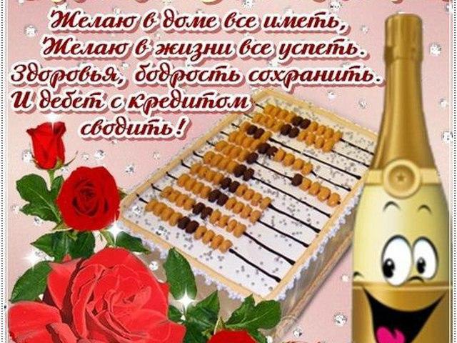 Открытки на День бухгалтера в России (9)