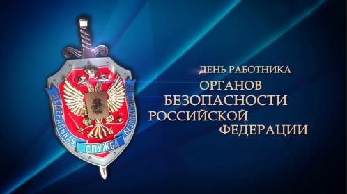 Открытки на День работника налоговых органов Российской Федерации (1)