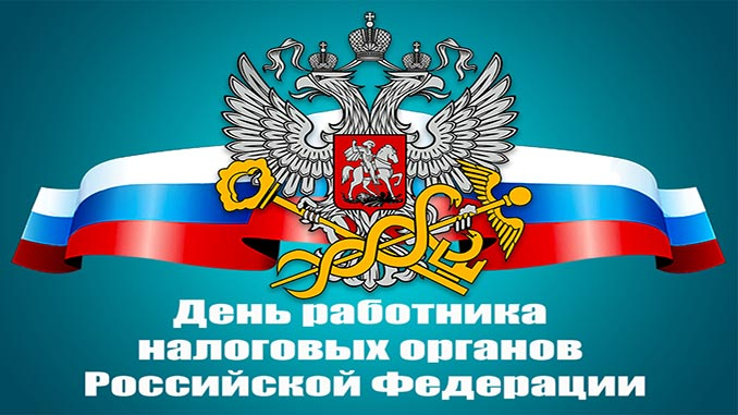 Открытки на День работника налоговых органов Российской Федерации (10)