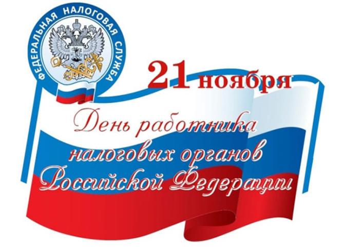 Открытки на День работника налоговых органов Российской Федерации (11)