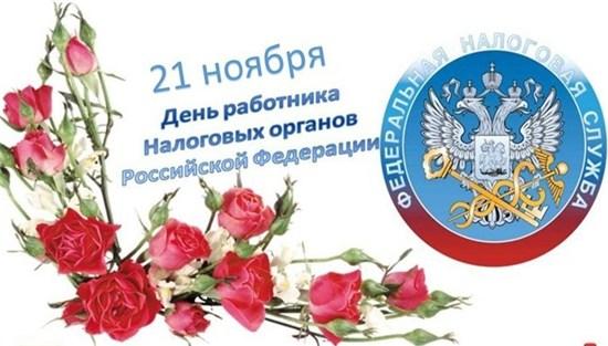 Открытки на День работника налоговых органов Российской Федерации (12)