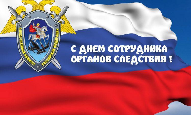 Открытки на День работника налоговых органов Российской Федерации (13)