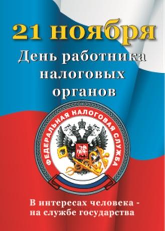 Открытки на День работника налоговых органов Российской Федерации (14)