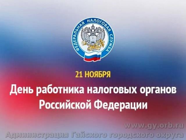 Открытки на День работника налоговых органов Российской Федерации (15)