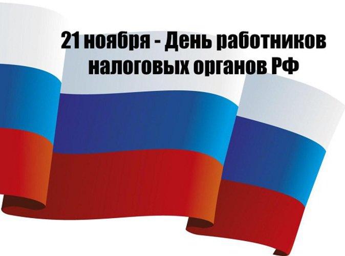 Открытки на День работника налоговых органов Российской Федерации (16)