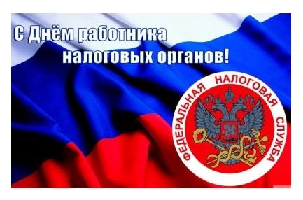 Открытки на День работника налоговых органов Российской Федерации (17)