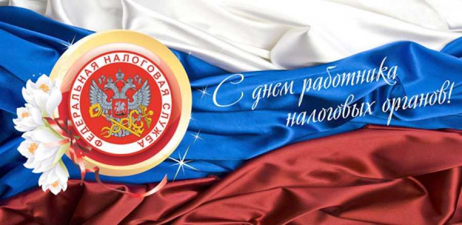 Открытки на День работника налоговых органов Российской Федерации (18)