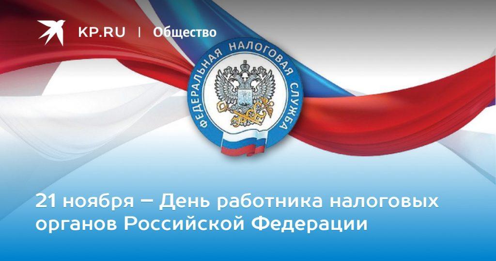 Открытки на День работника налоговых органов Российской Федерации (2)