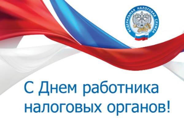 Открытки на День работника налоговых органов Российской Федерации (20)