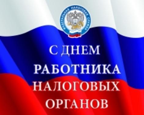 Открытки на День работника налоговых органов Российской Федерации (21)