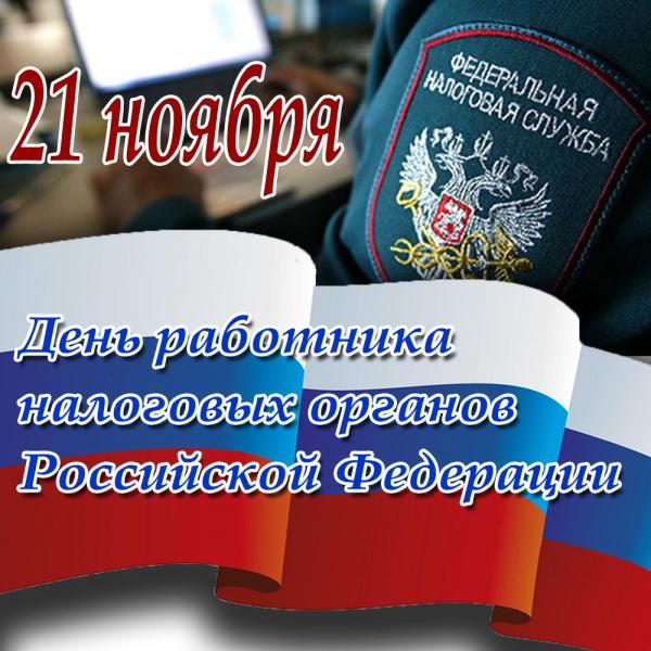 Открытки на День работника налоговых органов Российской Федерации (22)