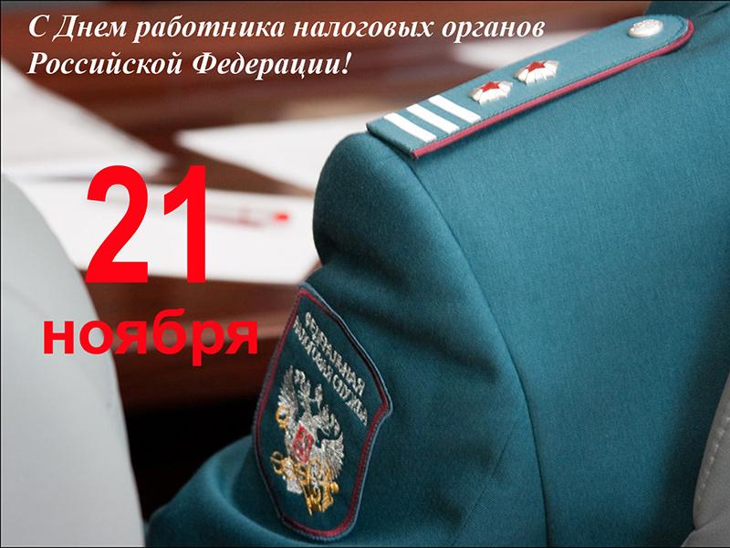 Открытки на День работника налоговых органов Российской Федерации (23)