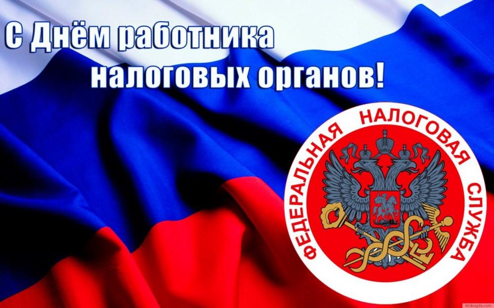 Открытки на День работника налоговых органов Российской Федерации (26)