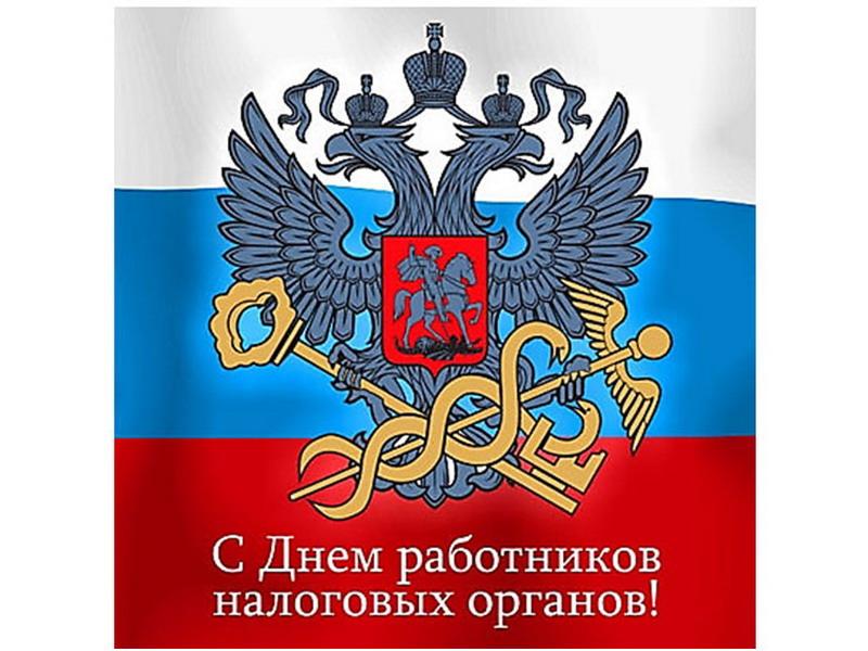 Открытки на День работника налоговых органов Российской Федерации (27)