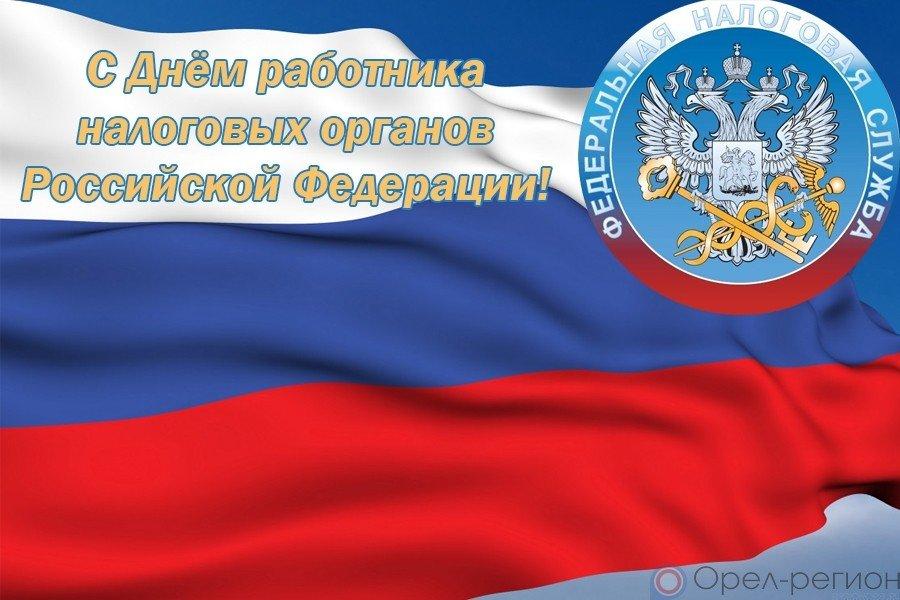 Открытки на День работника налоговых органов Российской Федерации (5)
