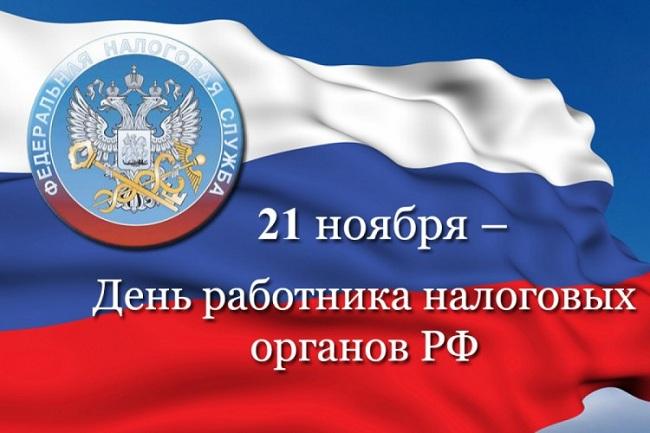 Открытки на День работника налоговых органов Российской Федерации (7)