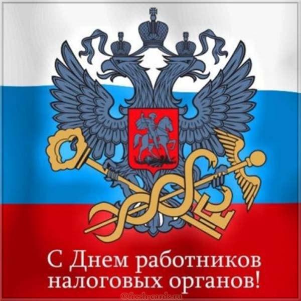 Открытки на День работника налоговых органов Российской Федерации (8)