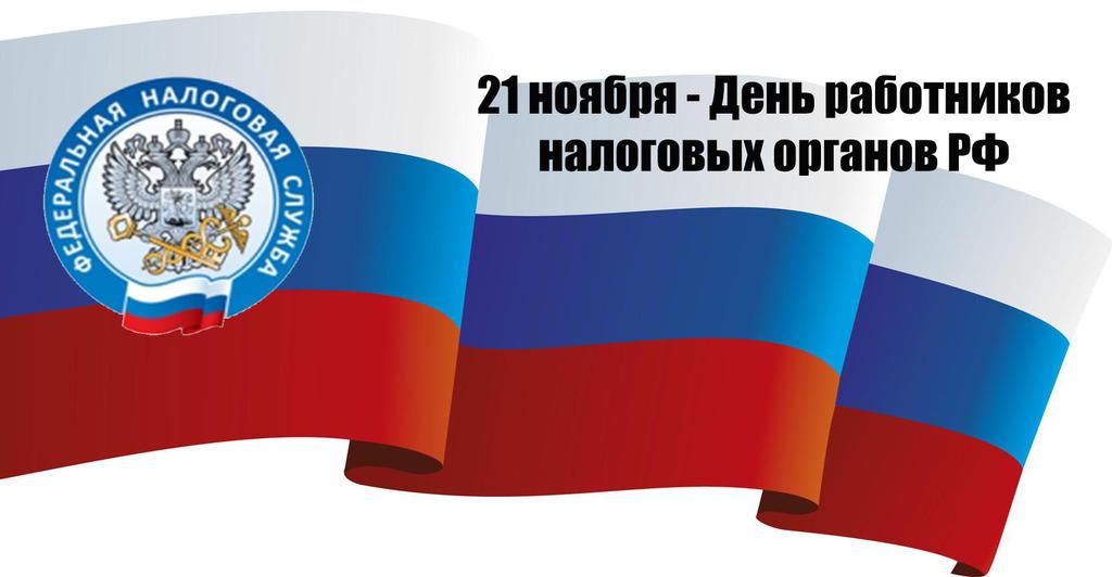 Открытки на День работника налоговых органов Российской Федерации (9)