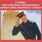 Открытки на День участковых уполномоченных полиции в России