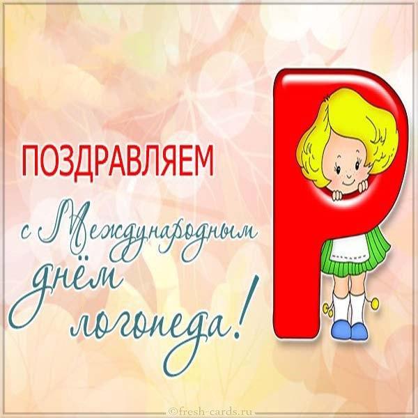 Открытки на Международный день логопеда (12)