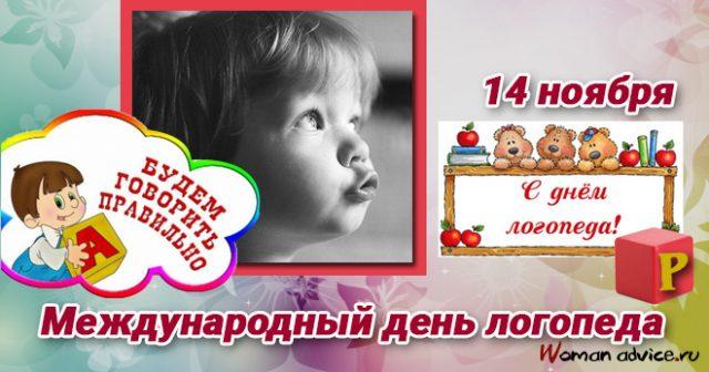 Открытки на Международный день логопеда (13)
