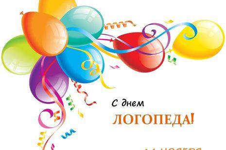Открытки на Международный день логопеда (18)
