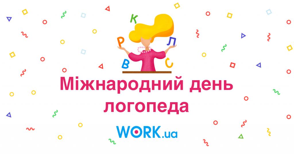 Открытки на Международный день логопеда (2)