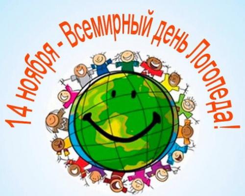 Открытки на Международный день логопеда (7)