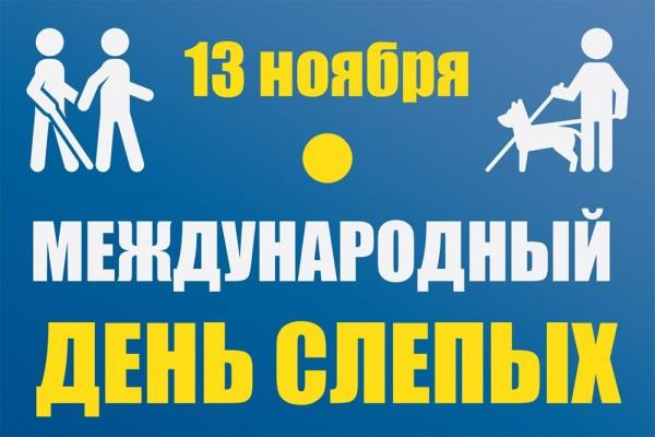 Открытки на Международный день слепых (13)
