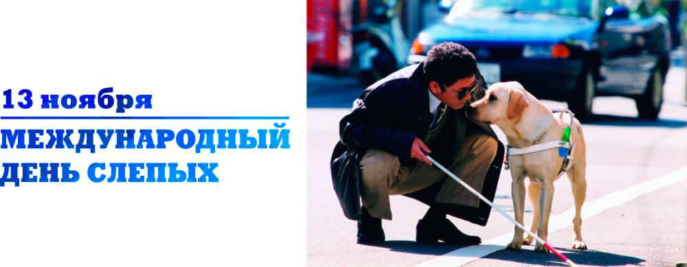 Открытки на Международный день слепых (14)