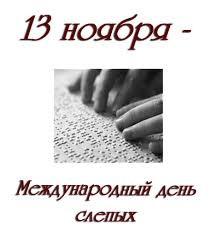 Открытки на Международный день слепых (19)