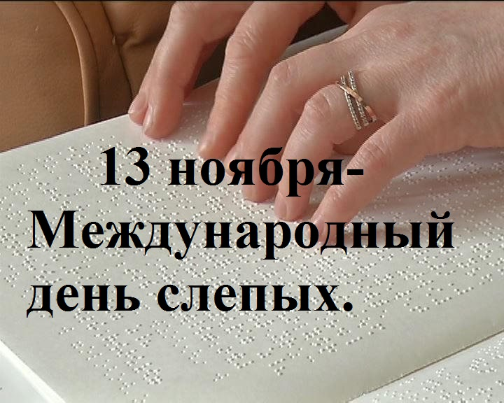 Открытки на Международный день слепых (5)