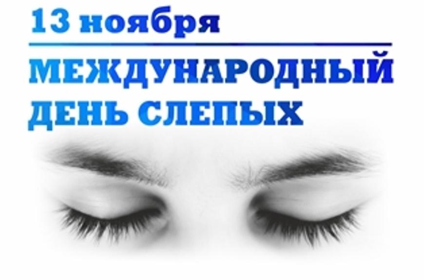 Открытки на Международный день слепых (7)