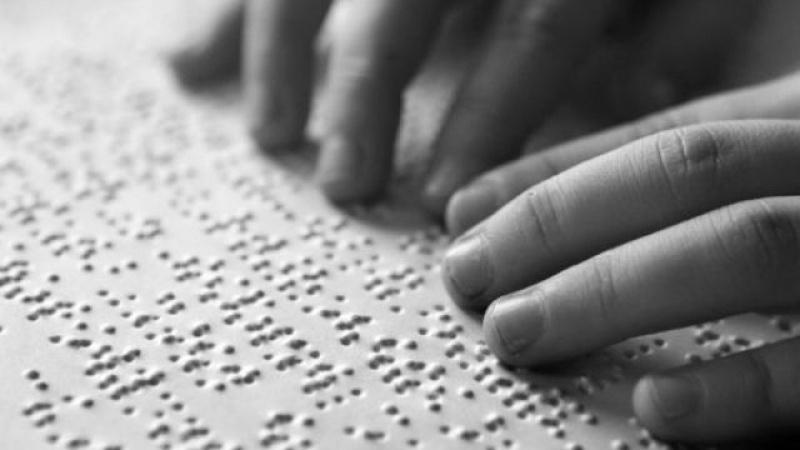 Открытки на Международный день слепых (8)