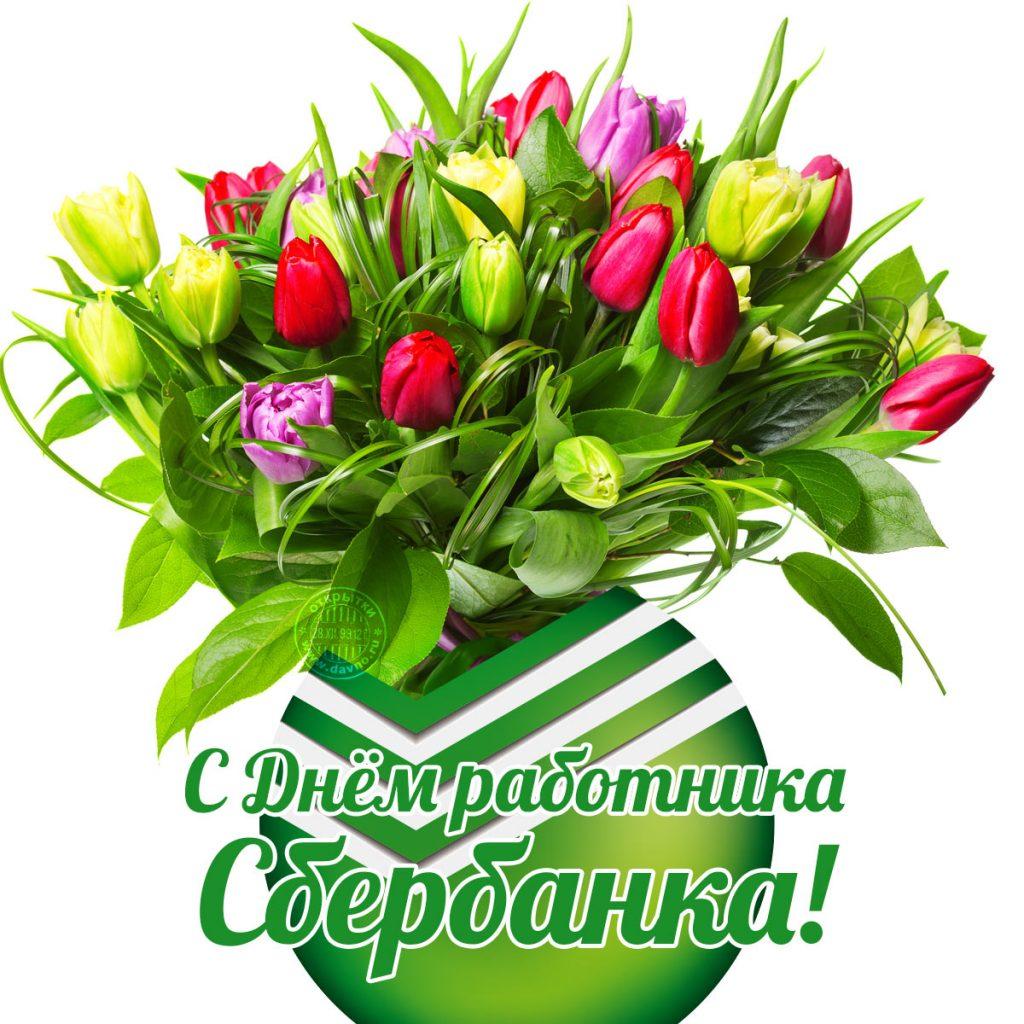 Открытки на день работников Сбербанка России (1)