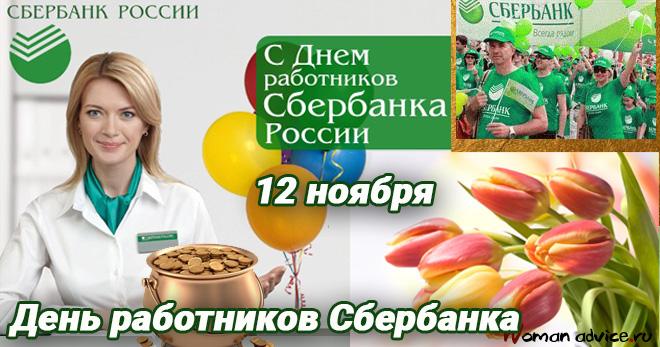 Открытки на день работников Сбербанка России (10)