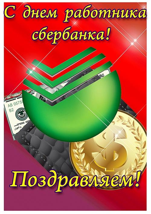 Открытки на день работников Сбербанка России (11)
