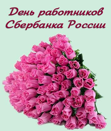 Открытки на день работников Сбербанка России (13)