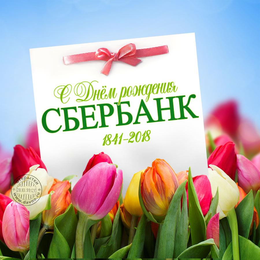 С днем рождения Сбербанк - поздрави